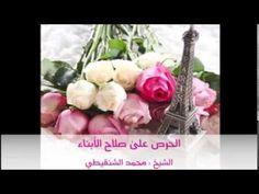 ( الحرص على صلاح الأبناء ) الشيخ / محمد الشنقيطي