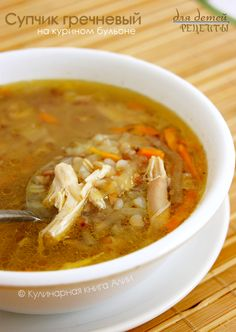 Супчик гречневый на курином бульоне (Buckwheat soup with chicken broth)