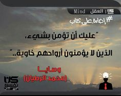 #اقتباس #quote #بالعربي #أكاديمية_كن_نفسك  #إضاءة_على_كتاب  #Be_Yourself_Acade  #وصايا #محمد_الرطيان  #Mind #العقل