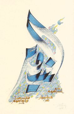 DesertRose,;,Hassan Massoudy, calligraphy,;;
