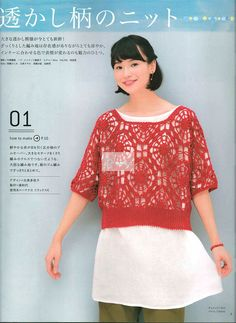 Now knitting want to knit S3946 2015 spring-summer