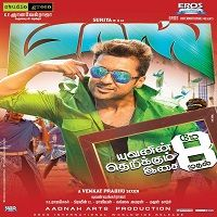 best tamil mp3 songs download masstamilan