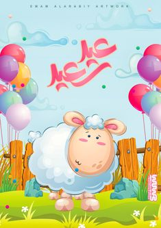 Adha Mubarak, Eid Al Adha, Mickey Mouse Toys, Hijab Drawing, Funny Emoticons, Eid Cards, Embroidery Letters, Happy Eid, Graphic Design Illustration