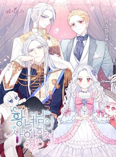 L Dk Manga, Chica Anime Manga, Anime Couples Manga, Arte Van Gogh, Anime Family, Anime Princess, Evil Princess, Princess Zelda, Familia Anime