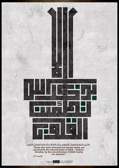 kufi typography on Behance Arabic Calligraphy Design, Arabic Calligraphy Art, Hacker Wallpaper, Arabian Art, Islamic Patterns, Islamic Paintings, Cross Stitch Bookmarks, Islamic Wall Art, Mandala Pattern