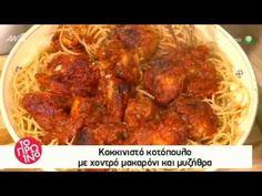 Κοτόπουλο κοκκινιστό με μακαρόνια & μυζήθρα Chicken, Meat, Ethnic Recipes, Youtube, Food, Essen, Meals, Youtubers, Yemek