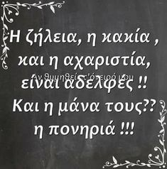 Είχα την ατυχία να τα ζήσω όλα στη ζωή μου My Life Quotes, Wisdom Quotes, Book Quotes, Quotes To Live By, Motivational Quotes, Inspirational Quotes, Unique Quotes, Good Night Quotes, Greek Quotes