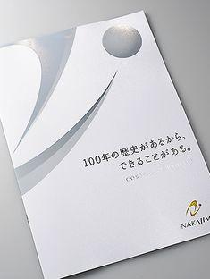 素材加工業 会社案内デザイン制作|会社案内 パンフレット専科