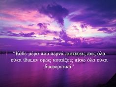 καθε μερα που περνα,πιστευεις πως ολα ειναι ιδια...αν ομως κοιταξεις πισω,ολα ειναι διαφορετικα Greek Quotes, Favorite Quotes, Words, Random, Horse