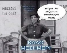 Best Quotes, Funny Quotes, Funny Greek, Good Afternoon, Greek Quotes, Jokes, Sayings, Photos, Vintage