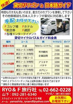 在タイ日本人向けのトラベル、旅行社「RYO&F旅行社」