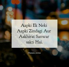Truth Quotes, Urdu Quotes, Quotations, Best Quotes, Life Quotes, Islamic Love Quotes, Religious Quotes, English Thoughts, Allah Love