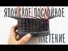 Японское послойное плетение (плетение из бумажной лозы, бумажных трубочек, basket weaving, paper tubes, paper weaving, basketmaking)