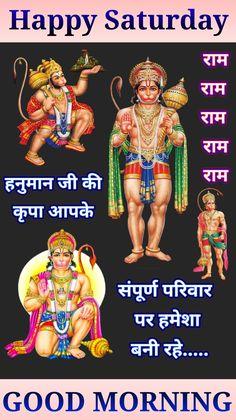 Morning Prayer Quotes, Morning Prayers, Good Morning Quotes, Good Morning Clips, Good Morning Images, Cat Videos For Kids, Shri Hanuman, Lord Shiva, Happy Saturday