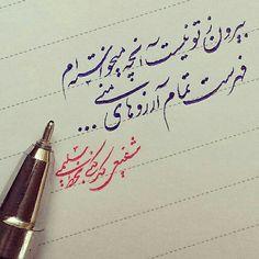 شفیعی کدکنی ● خوشنویسی: هادی سلیمی ●