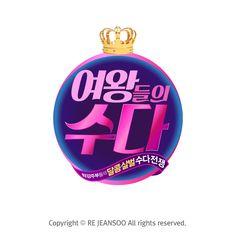 [로고디자인] 기획방송 '여왕들의수다' 로고 : 네이버 블로그
