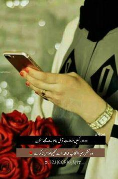 Simple Love Quotes, Urdu Poetry Romantic, Invite Your Friends, Bangles, Bracelets, Cartier Love Bracelet, Jewelry, Queen, Heart