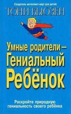 """Cover of """"Тони Бьюзен. Умные родители - гениальный ребенок"""""""