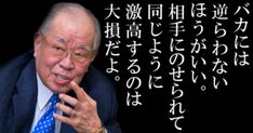 Wise Quotes, Famous Quotes, Words Quotes, Sayings, Japanese Words, Life Philosophy, Magic Words, Words Worth, Psychology Facts