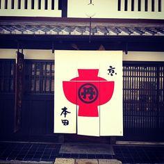 Honda Mizo Honten   本田味噌本店 新しいのれん、赤いお椀に円に丹。 #京都 - @Veronique van Oorschot Sans Kato- #webstagram