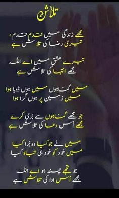 Urdu Funny Poetry, Poetry Quotes In Urdu, Sufi Quotes, Urdu Poetry Romantic, Love Poetry Urdu, Quran Quotes, Qoutes, Allah Quotes, Quran Verses