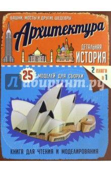 Тони Чепмен - Детальная история. Архитектура обложка книги