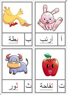 وسائل تعليمية للحروف رياض الاطفال ياكويت-6f0c88bd37.png