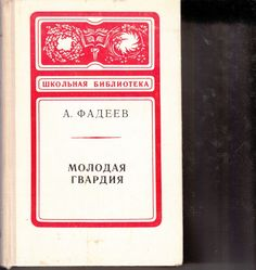 Молодая гвардия. Александр Фадеев .