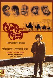 Sonar Kella Bengali Movie Download. A young boy becomes a target for crooks, after he claims to remember his past life and mentions precious jewels in a golden fortress.