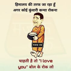 Funny Jokes In Hindi, Very Funny Jokes, Funny Jokes For Adults, Funny Quotes, Funny Memes, Hilarious, Funny Stuff, Hindi Quotes, Qoutes