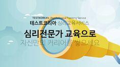 한국심리검사 테스트코리아 tsfia 심리교육프로그램 -심리검사 서비스