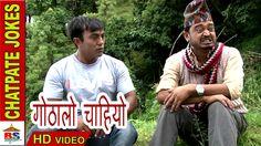 Chatpate Nepali Jokes | Gothalo Chahiyo | गोठालो चाहियो | Comedy Video