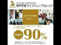 沖縄専門学校ライフジュニアカレッジ マジック www.life.ac.jp