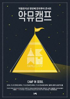 [악동뮤지션] 콘서트 포스터 Text Design, Ad Design, Book Design, Layout Design, Typo Poster, Poster Layout, Poster Ads, Auto Camping, Packaging Design