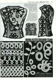 Items similar to Irish Lace Cocktail Dress Flowers Crochet Patterns Book Embellishment Trim Table runner Doily Magazine Duplet 136 on Etsy Plain crochet, solid crochet of small motifs assembled together. Wide trims and borders charts. Irish Crochet Patterns, Crochet Motifs, Freeform Crochet, Crochet Designs, Crochet Stitches, Doily Patterns, Dress Patterns, Crochet Russe, Mode Crochet