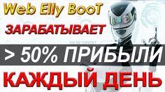 Робот для бинарных опционов Web Elly Boot - заработок на бинарных опцион...