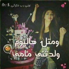 Aishaattehy في مثل هذا اليوم فتحت عيني لنور الحياة صرخت بأعلى صوت مثب تة للعالم وج Friendship Day Quotes Birthday Girl Quotes Birthday Quotes