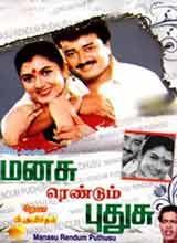 Manasu Rendum Puthusu (1994) Tamil Film | Full Online Films