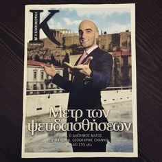 Magician DMC wearing Kingdom on the cover of K Magazine in Greece, April 2015  www.kingdom-london.com