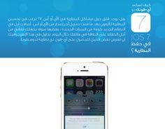 iOS7 إنفوجرافيك   تقليل إستهلاك البطارية في