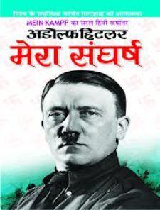 Mera Sangharsh is an auto-biography written by Adolf Hitler. The book was originally written in German language named Mein Kampf.
