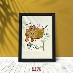 ابعاد الاثر : 38 × 28 Calligraphy, Frame, Home Decor, Picture Frame, Lettering, Decoration Home, Room Decor, Calligraphy Art, Frames