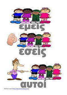 Greek Language, Grade 1, Grammar, Children, Kids, Teaching, Education, School, Quotes