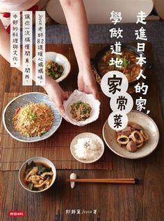 走進日本人的家,學做道地家常菜:Joyce老師82道暖心媽媽味,讓你一次搞懂關東、關西、中部的料理與文化。