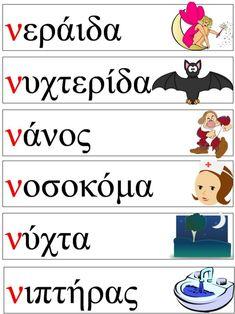 Greek Sayings, Greek Quotes, Learn Greek, Greek Alphabet, Greek Language, Ancient Greek, Primary School, Special Education, Puzzle