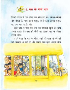 NCERT/CBSE class 2 Hindi book Rimjhim English Stories For Kids, Moral Stories For Kids, Short Stories For Kids, English Story, Kids Story Books, Best Poems For Kids, Hindi Poems For Kids, Kids Poems, Hindi Worksheets