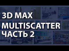 Multiscatter в 3ds max. Как сделать реалистичную траву в Multiscatter 3ds max. Плагин мультискаттер. - YouTube