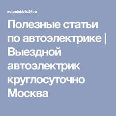 Полезные статьи по автоэлектрике   Выездной автоэлектрик круглосуточно Москва