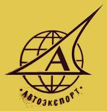 в\о Автоэкспорт, СССР | Avtoexport - Soviet Avto export company  [Not exist]