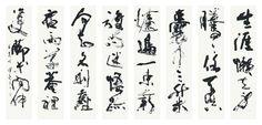 書家 石飛博光|個展作品「2011ー未来におくるー」